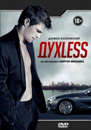Смотреть онлайн ДухLess (2012) фильмы бесплатно