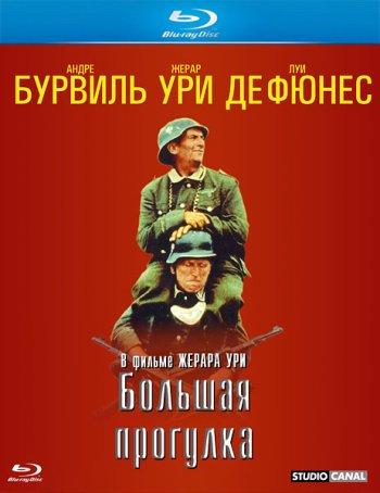 Смотреть онлайн Большая прогулка / La Grande vadrouille (1966) бесплатно