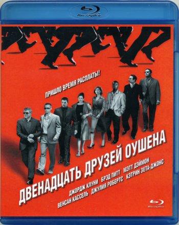 Смотреть онлайн 12 друзей Оушена / Ocean's Twelve (2004) онлайн бесплатно