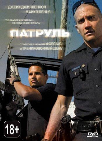 Смотреть онлайн Патруль / End of Watch (2012) онлайн бесплатно