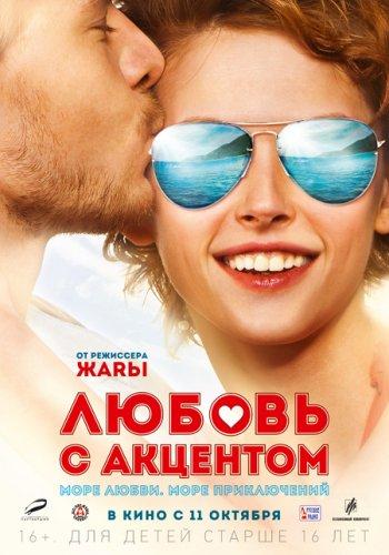 Смотреть онлайн Любовь с акцентом русские фильмы