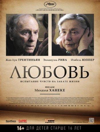 Смотреть онлайн Любовь / Amour (2012)
