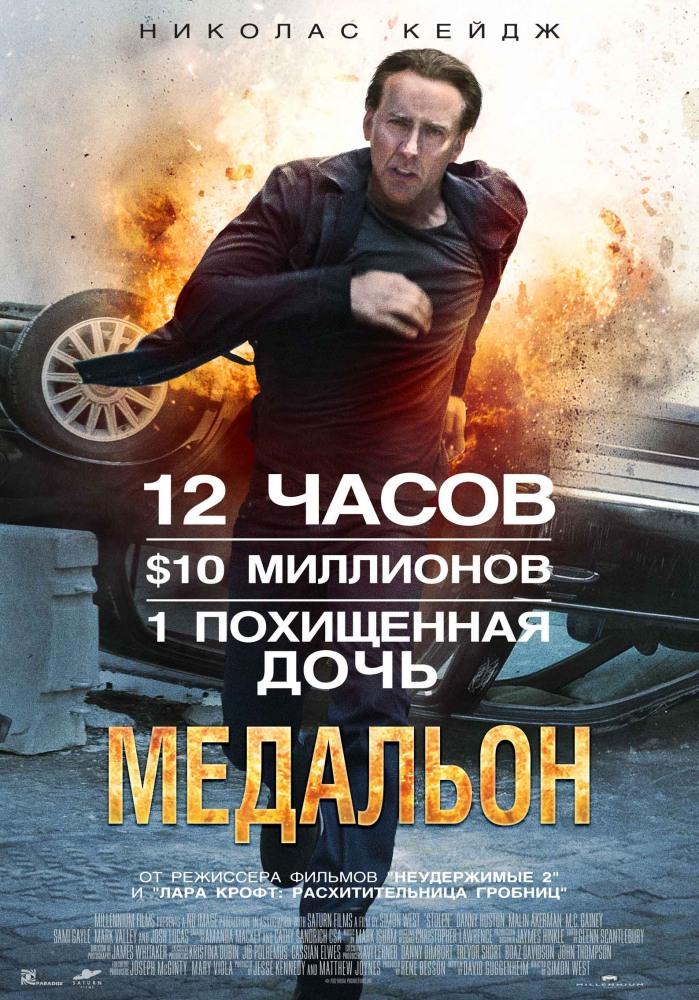 Смотреть онлайн Медальон 2012