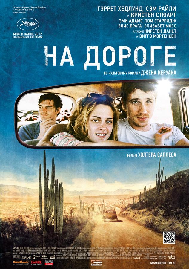 Смотреть онлайн На дороге 2012