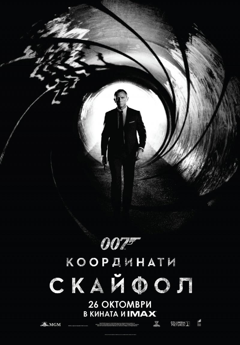 007: Координаты «Скайфолл» 2012 онлайн
