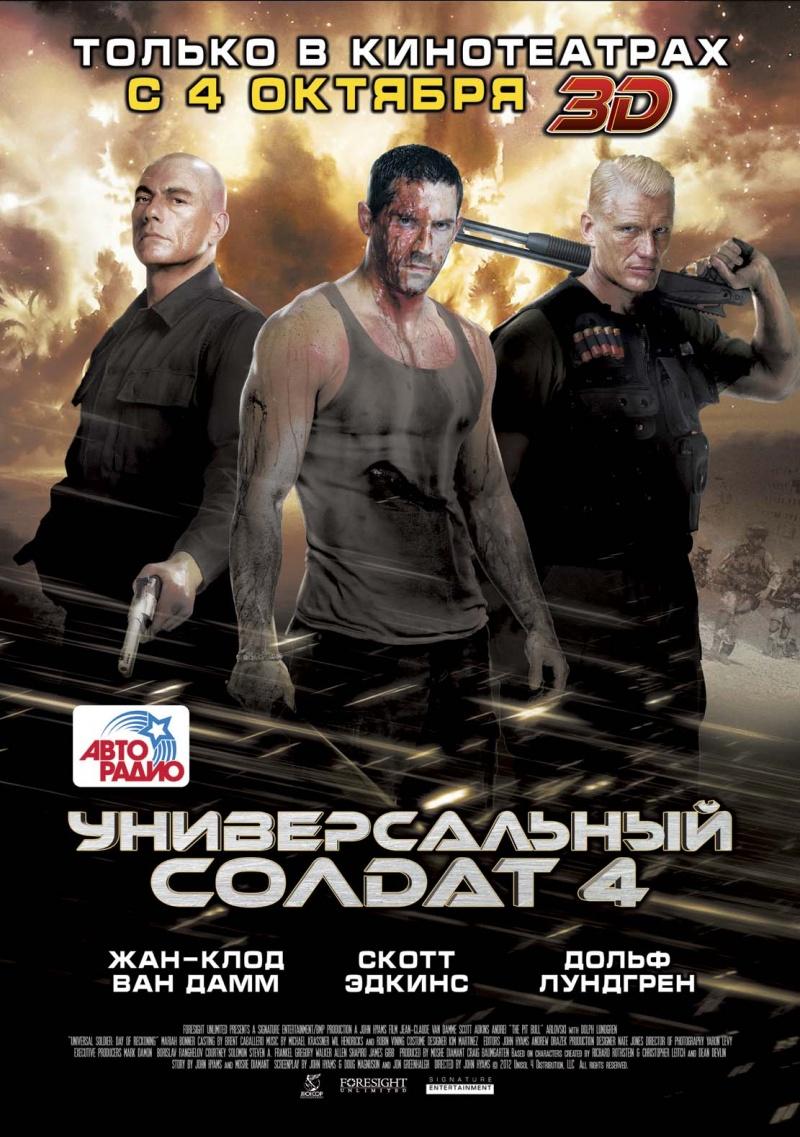 Смотреть онлайн Универсальный солдат 4 2012