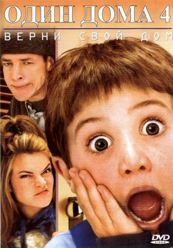 Смотреть онлайн Один дома 4 / Home alone 4 (2002)