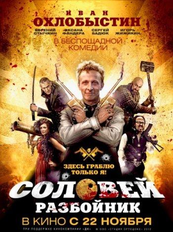 Смотреть онлайн Соловей-Разбойник 2012
