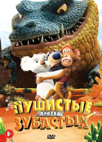 Смотреть онлайн Пушистые против Зубастых / The Outback (2012) в хорошем качестве