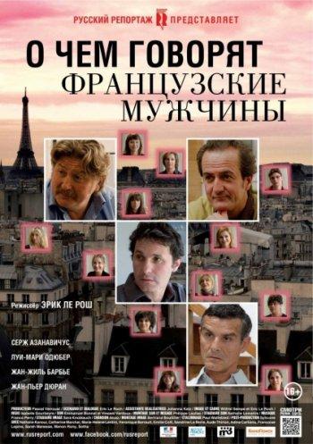 Смотреть онлайн О чем говорят французские мужчины / Les Hommes а Lunettes (2012) в хорошем качестве