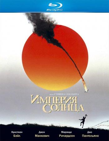 Смотреть онлайн Империя Солнца / Empire of the Sun 1987