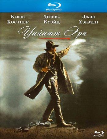 Смотреть онлайн Уайатт Эрп / Wyatt Earp (1994)