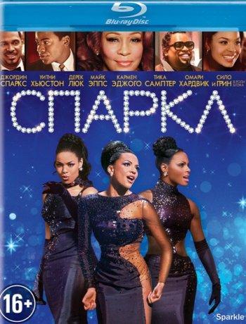 Смотреть онлайн Спаркл / Sparkle (2012)