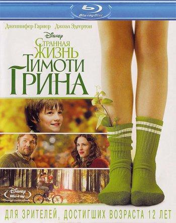 Странная жизнь Тимоти Грина / The Odd Life of Timothy Green (2012) онлайн