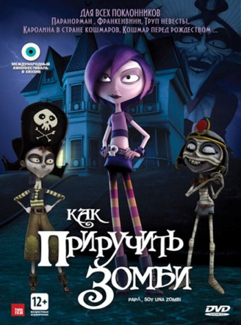 Смотреть онлайн Как приручить зомби / Papa, soy una zombi (2012)