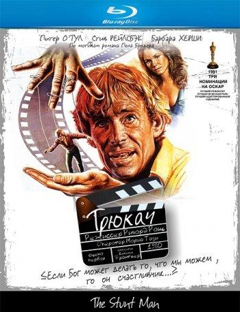 Смотреть онлайн Трюкач / The Stunt Man (1980)