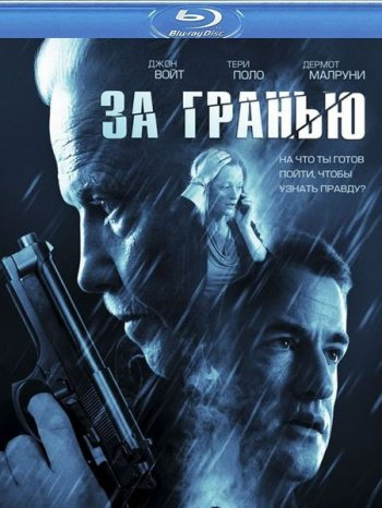 За гранью / Beyond (2012) онлайн