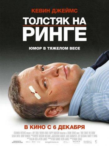 Смотреть онлайн Толстяк на ринге / Here Comes the Boom (2012)