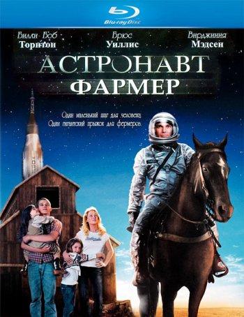 Астронавт Фармер 2006 онлайн