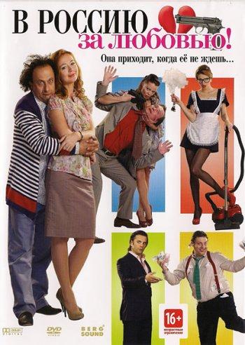 Смотреть онлайн В Россию за любовью! 2012