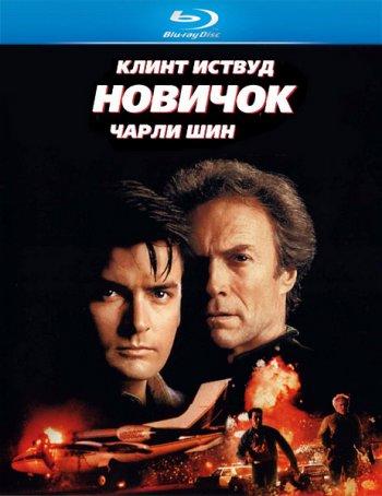 Смотреть онлайн Новичок / The Rookie (1990)