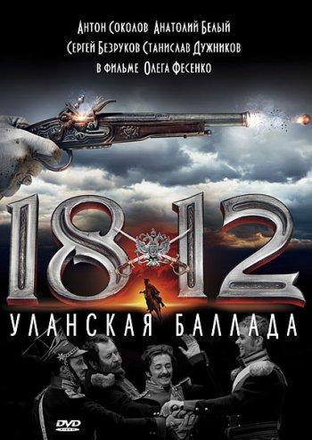 Смотреть онлайн 1812. Уланская баллада (2012)