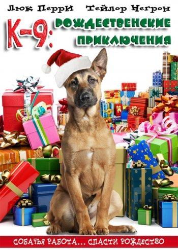 Смотреть онлайн К-9: Рождественские приключения