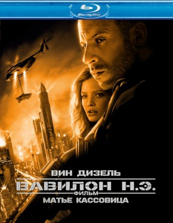 Смотреть онлайн Вавилон Н.Э. 2008