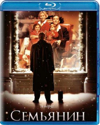 Семьянин / The Family Man (2000) онлайн