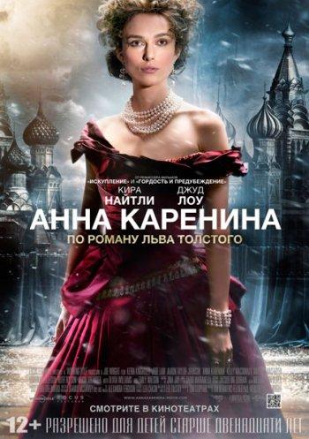 Смотреть онлайн Анна Каренина 2012