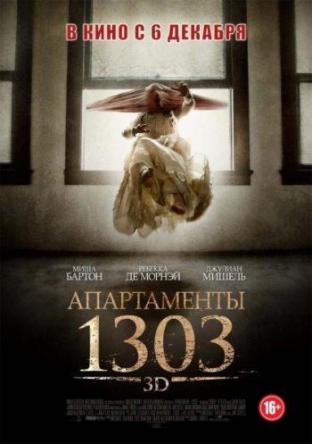 Апартаменты 1303 онлайн