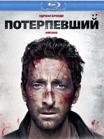 Потерпевший / Крушение / Wrecked (2011) онлайн