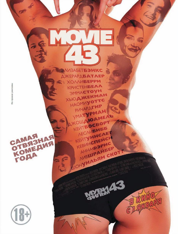 Смотреть онлайн Movie 43