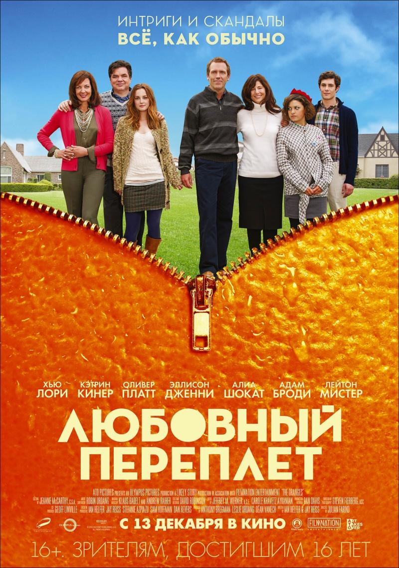 скоро в кино Любовный переплет 2012