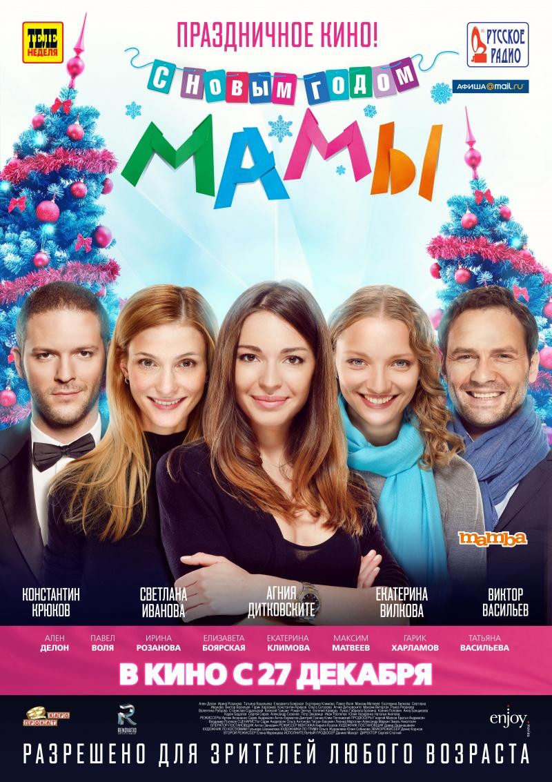 скоро в кино С новым годом, мамы!