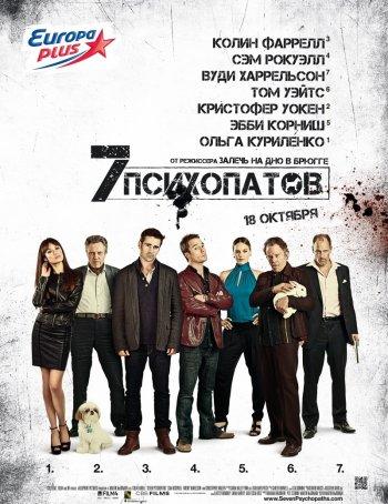 Семь психопатов / Seven Psychopaths (2012) онлайн